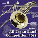 全日本吹奏楽コンクール2018 Vol.6 高等学校編1