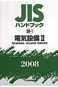 JISハンドブック(電気設備 2 2008)