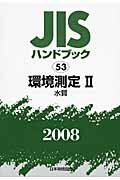 JISハンドブック(環境測定 2 2008)
