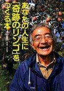 あなたの人生に「奇跡のリンゴ」をつくる本