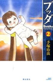 ブッダ(2) (希望コミックス) [ 手塚治虫 ]