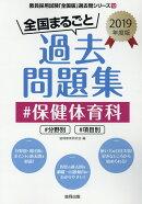 全国まるごと過去問題集保健体育科(2019年度版)