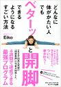 どんなに体がかたい人でもベターッと開脚できるようになるすごい方法 [ Eiko ] ランキングお取り寄せ