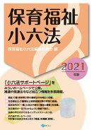 保育福祉小六法2021年版