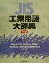 JIS工業用語大辞典第5版 [ 日本規格協会 ]