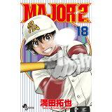 MAJOR 2nd(18) (少年サンデーコミックス)