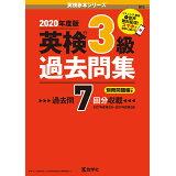 英検3級過去問集(2020年度版) (英検赤本シリーズ)