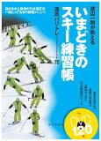 渡辺一樹が教えるいまどきのスキー練習帳