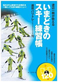 渡辺一樹が教えるいまどきのスキー練習帳 即効バリトレ(バリエーショントレーニング)70+D [ 渡辺一樹 ]