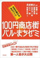 100円商店街・バル・まちゼミ