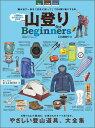 山登りfor Beginners やさしい登山道具、大全集 (100%ムックシリーズ)
