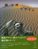 【バーゲン本】柳宗理デザイン 復刻新版