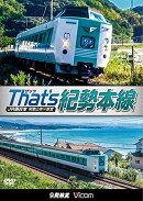 ザッツ紀勢本線 JR西日本 和歌山市〜新宮