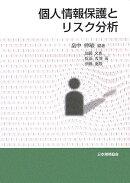 個人情報保護とリスク分析