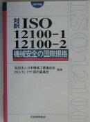対訳ISO 12100-1/12100-2機械安全の国際規格(2003年版)