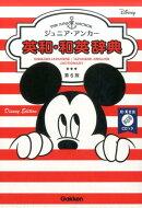 ジュニア・アンカー英和・和英辞典 第6版 ディズニーエディション