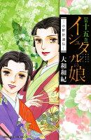 イシュタルの娘〜小野於通伝〜(15)