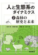 人と生態系のダイナミクス 2 森林の歴史と未来