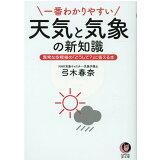 一番わかりやすい天気と気象の新知識 (KAWADE夢文庫)