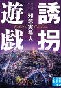 文庫 誘拐遊戯 (実業之日本社文庫) [ 知念 実希人 ]