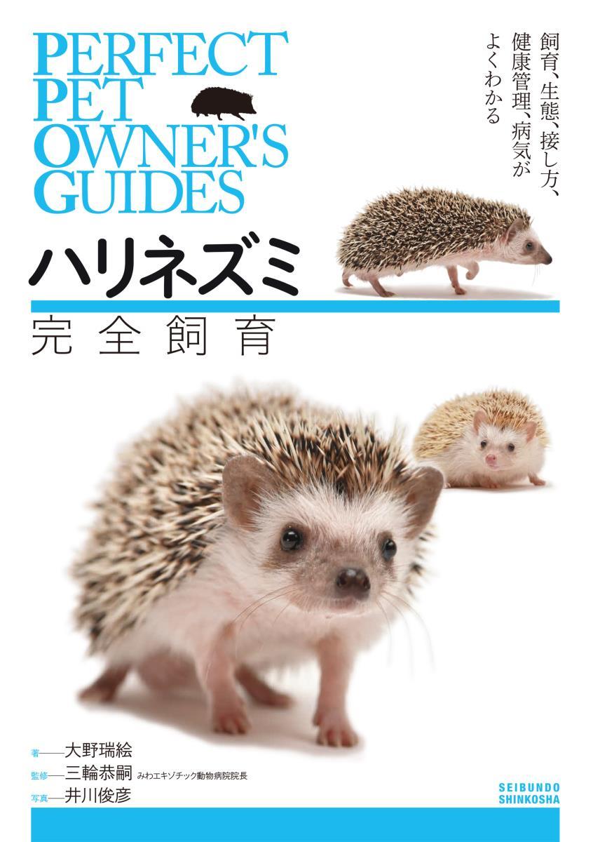 ハリネズミ 完全飼育 飼育、生態、接し方、健康管理、病気がよくわかる (Prefect Pet Owner's Guides) [ 大野 瑞絵 ]