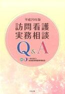 訪問看護実務相談Q&A 平成29年版