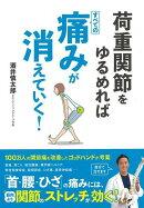 【バーゲン本】荷重関節をゆるめればすべての痛みが消えていく!