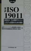 対訳ISO 19011