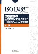 ISO 13485:2003(JIS Q 13485:2005)医療機器の品質マ