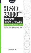 対訳ISO 22000:2005食品安全マネジメントシステム