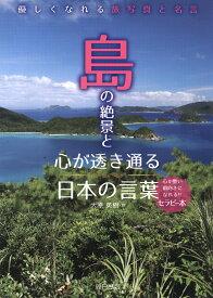 島の絶景と心が透き通る日本の言葉 [ 大原英樹 ]