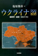 ウクライナ2.0