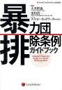 暴力団排除条例ガイドブック (BUSINESS LAW JOURNAL BOOKS) [ 大井哲也 ]