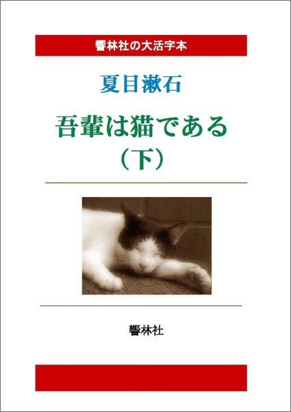 【POD】【大活字本】吾輩は猫である(下) (響林社の大活字本シリーズ)