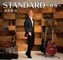 STANDARD〜呼吸〜 (限定盤 CD+DVD) [ 谷村新司 ]