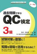 過去問題で学ぶQC検定3級(1〜4回)