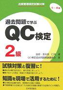 過去問題で学ぶQC検定2級(1〜4回)