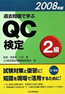 過去問題で学ぶQC検定2級(2008年版)