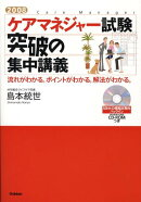 ケアマネジャー試験突破の集中講義(〔2008〕)