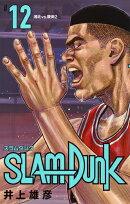 SLAM DUNK 新装再編版 12