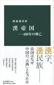 漢帝国ー400年の興亡 (中公新書 2542) [ 渡邉 義浩 ]