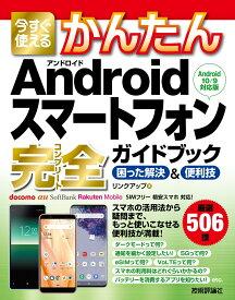 今すぐ使えるかんたん Androidスマートフォン完全ガイドブック 困った解決&便利技[Android 10/9対応版] [ リンクアップ ]