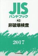 JISハンドブック2017(43)