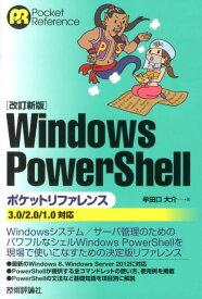 Windows PowerShellポケットリファレンス改訂新版 3.0/2.0/1.0対応 (Pocket reference) [ 牟田口大介 ]