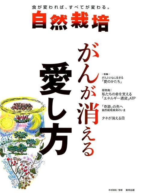 自然栽培(Vol.13) 食が変われば、すべてが変わる。 がんが消える愛し方 [ 木村秋則 ]