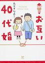 お互い40代婚 [ たかぎ なおこ ]
