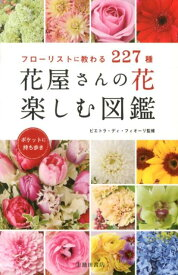 花屋さんの花楽しむ図鑑 フローリストに教わる227種 [ ピエトラ・ディ・フィオーリ ]