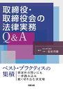 取締役・取締役会の法律実務Q&A [ 島田 邦雄 ]