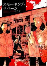 スモーキング・サベージ 3 (YKコミックス) [ 岩城 宏士 ]