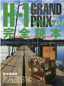H-1グランプリ完全読本